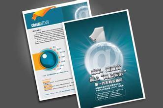 沧州宣传单页印刷